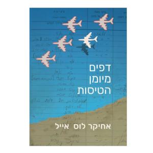 דפים מיומן טיסות – אחיקר לוס אייל