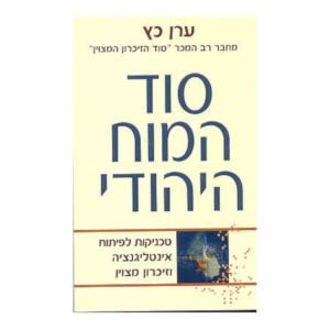 סוד המוח היהודי – ערן כץ